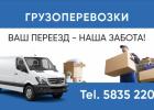 Грузоперевозки по Эстонии.Ваш переезд-наша забота!
