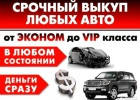 Скупаем Автомобили